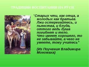 """""""Старых чти, как отца, а молодых как братьев. Лжи остерегайтесь, и пьянства,"""