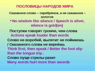 Сказанное слово – серебряное, а не сказанное – золотое * No wisdom like sile