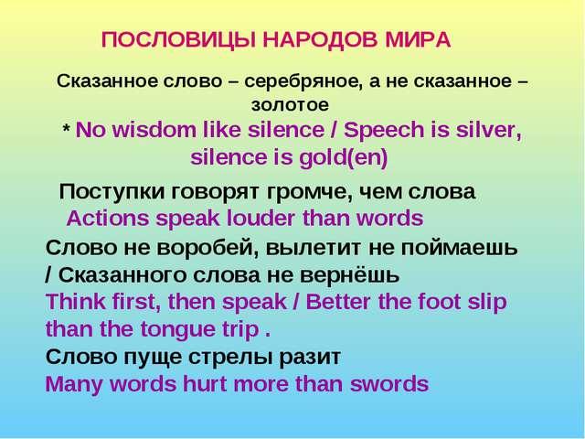 Сказанное слово – серебряное, а не сказанное – золотое * No wisdom like sile...