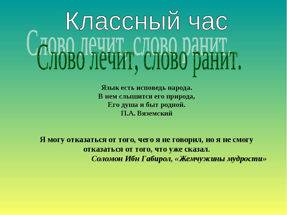 Язык есть исповедь народа. В нем слышится его природа, Его душа и быт родной....
