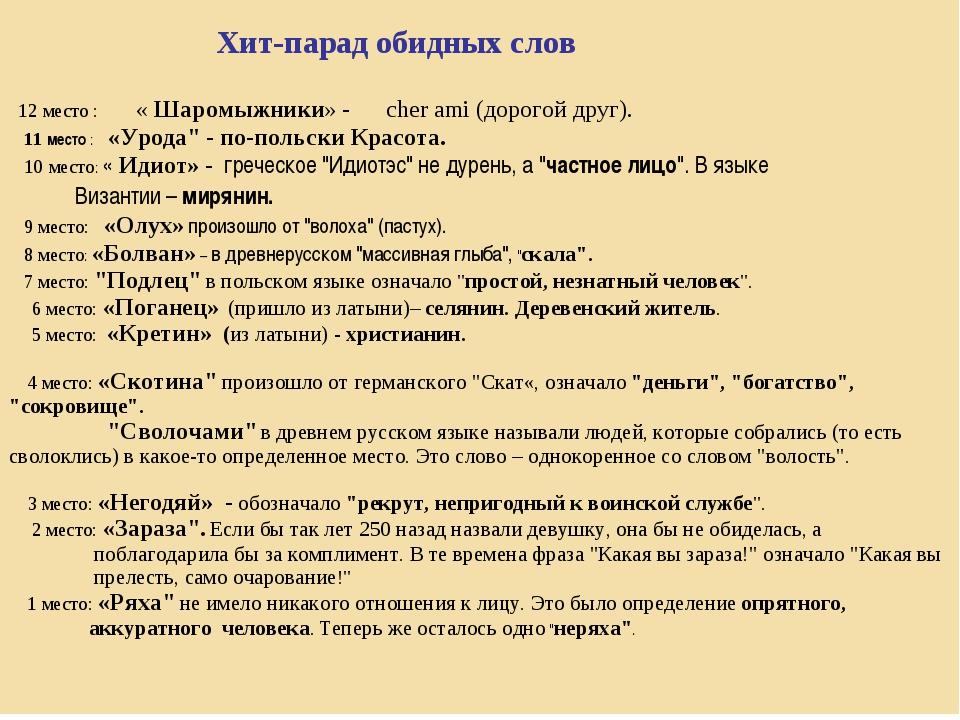 Хит-парад обидных слов 12 место : « Шаромыжники» - cher ami (дорогой друг)....