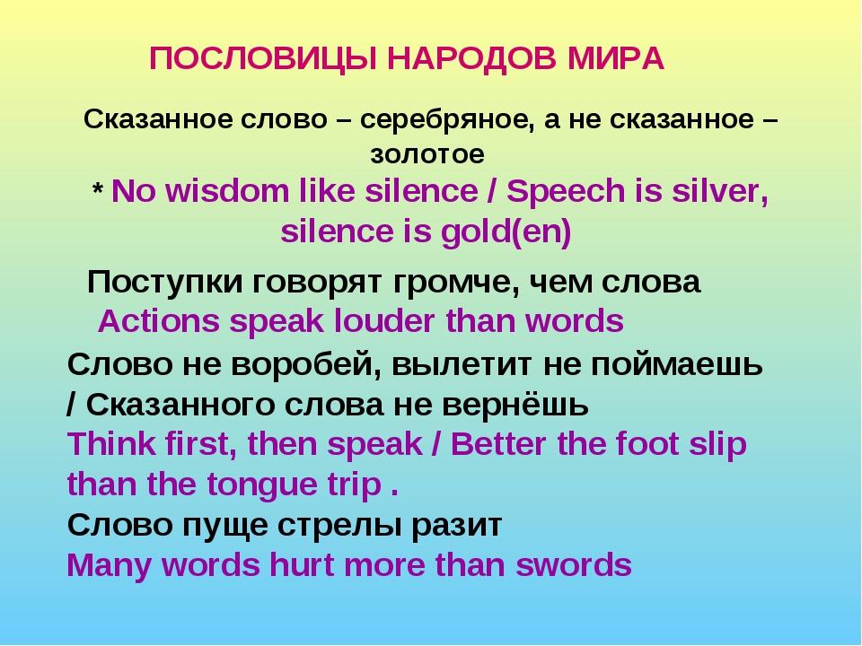 Пословица слово ранит и слово лечит
