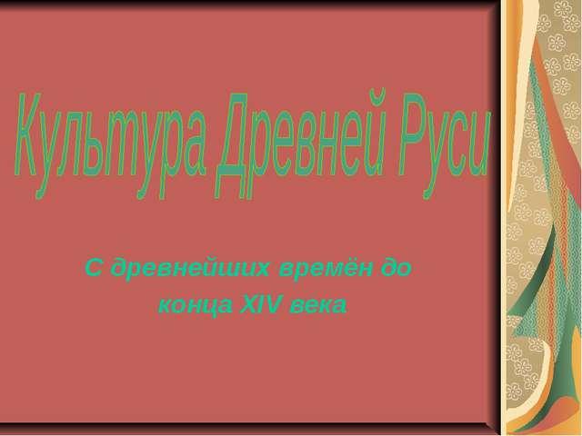 Презентацию культура киевской руси 10 класс