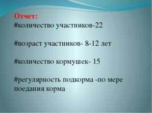 Отчет: #количество участников-22 #возраст участников- 8-12 лет #количество ко