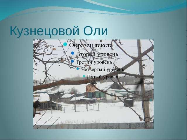Кузнецовой Оли