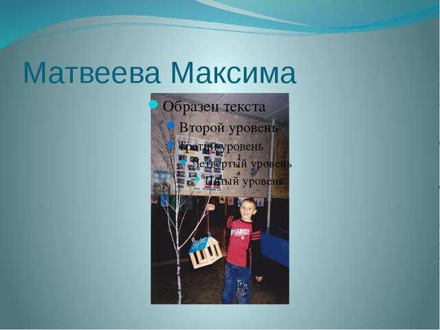 Матвеева Максима