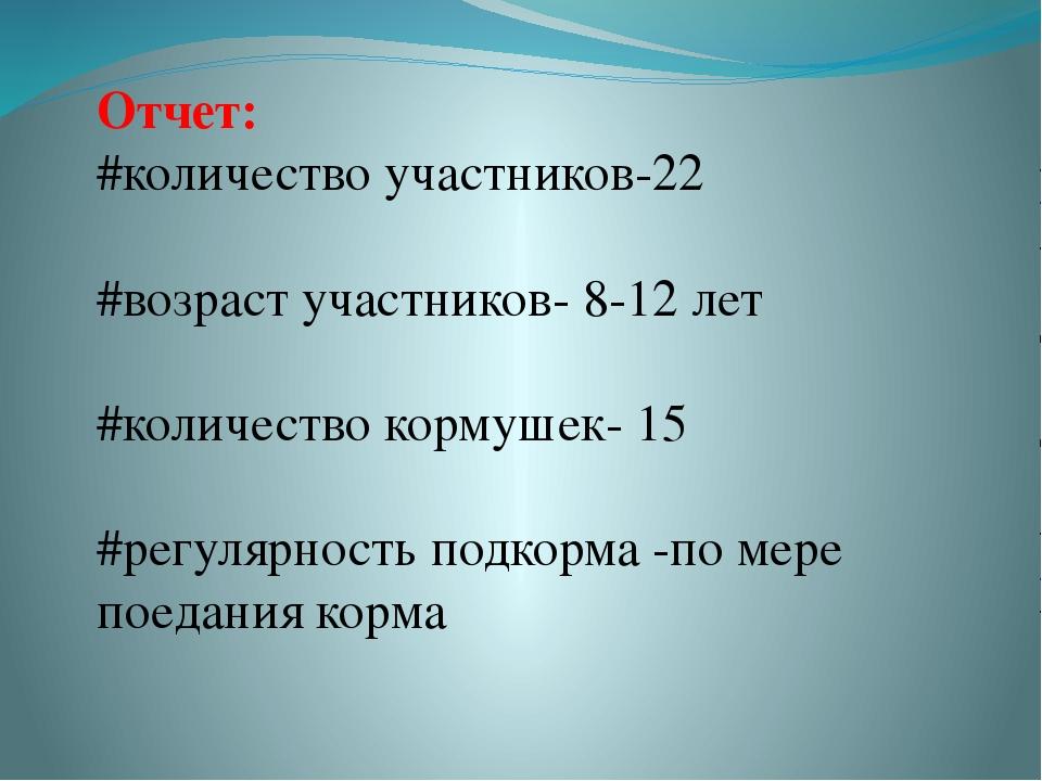 Отчет: #количество участников-22 #возраст участников- 8-12 лет #количество ко...