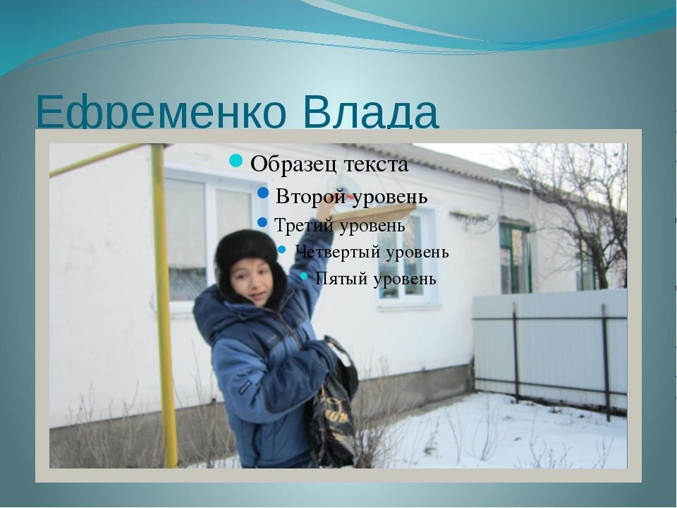 Ефременко Влада