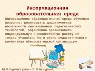 Информационная образовательная среда Информатизация образования является стра