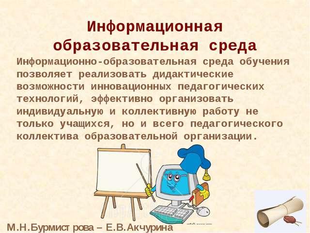 Информационная образовательная среда Информатизация образования является стра...
