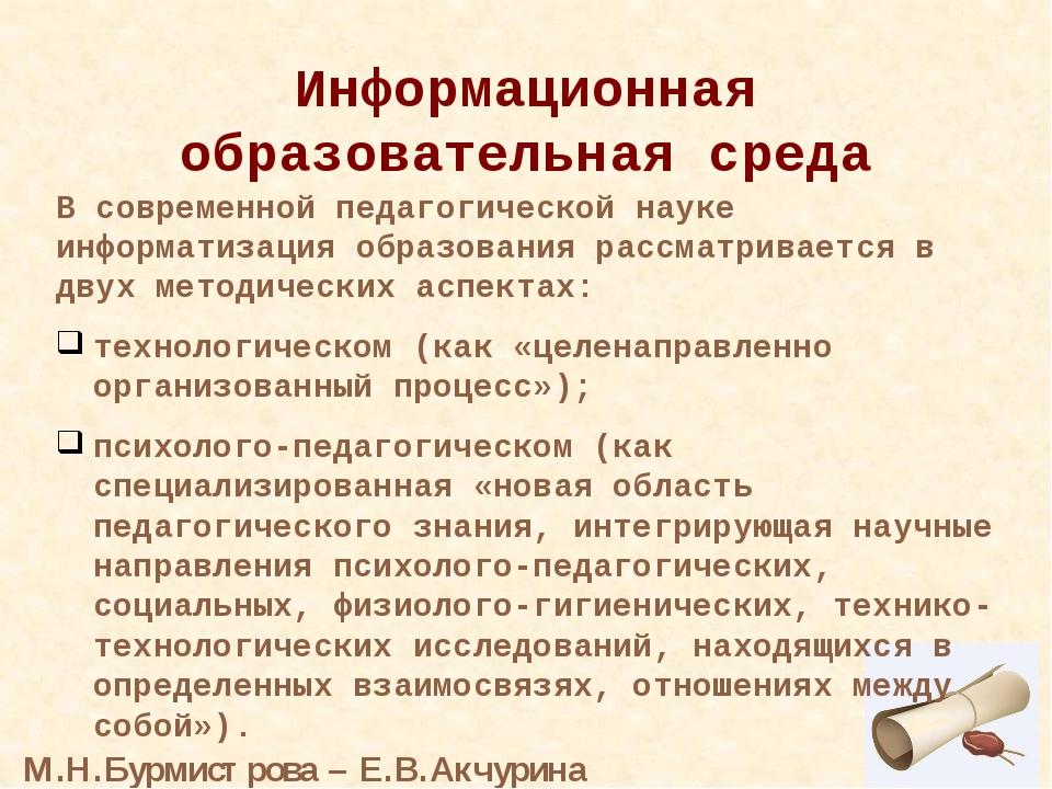 Спасибо за внимание! М.Н.Бурмистрова – Е.В.Акчурина