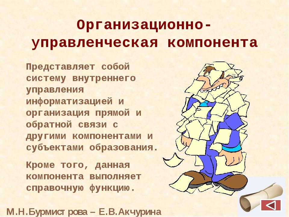 Информационная образовательная среда В современной педагогической науке инфор...