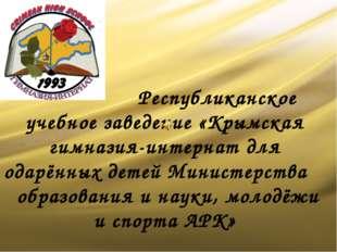 Республиканское учебное заведение «Крымская гимназия-интернат для одарённых