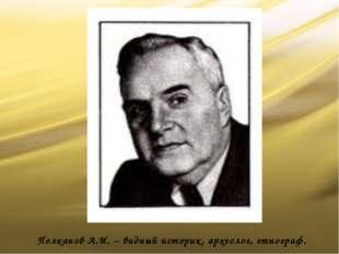 Полканов А.И. – видный историк, археолог, этнограф.