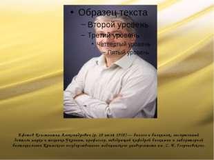 Ефетов Константин Александрович (р. 18 июля 1958) — биолог и биохимик, заслу