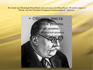 Все знают про Институт Вишневского, тем паче про мазь Вишневского. Но почти