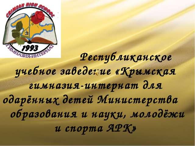 Республиканское учебное заведение «Крымская гимназия-интернат для одарённых...