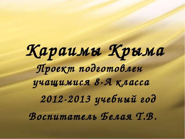 Караимы Крыма Проект подготовлен учащимися 8-А класса 2012-2013 учебный год В...