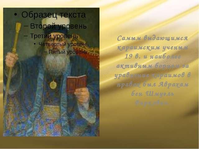Самым выдающимся караимским ученым 19 в. и наиболее активным борцом за уравн...