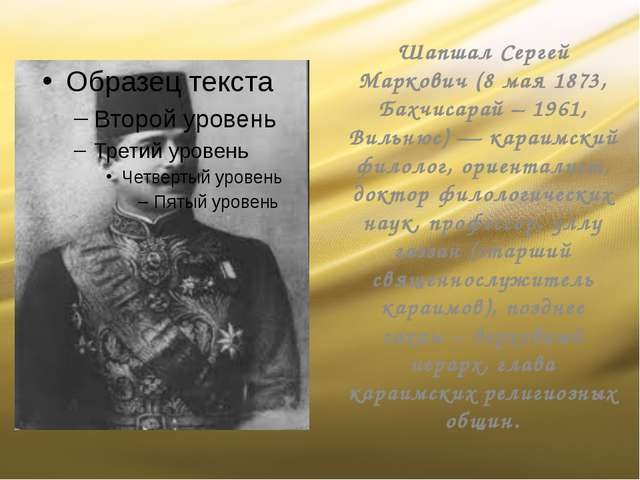Шапшал Сергей Маркович (8 мая 1873, Бахчисарай – 1961, Вильнюс) — караимский...