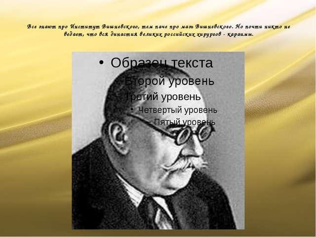 Все знают про Институт Вишневского, тем паче про мазь Вишневского. Но почти...
