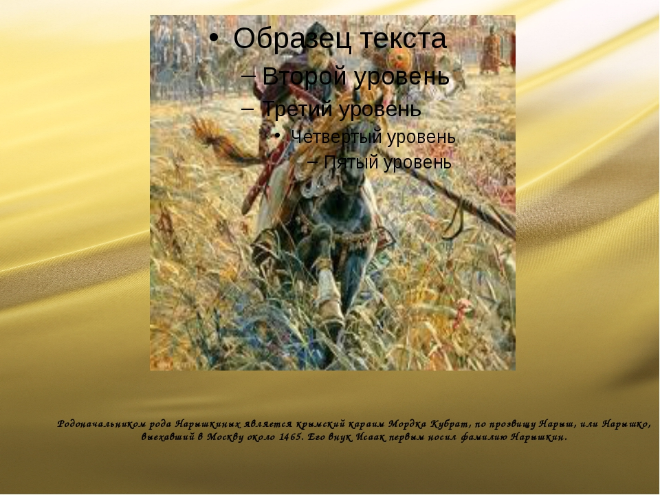Родоначальником рода Нарышкиных является крымский караим Мордка Кубрат, по п...