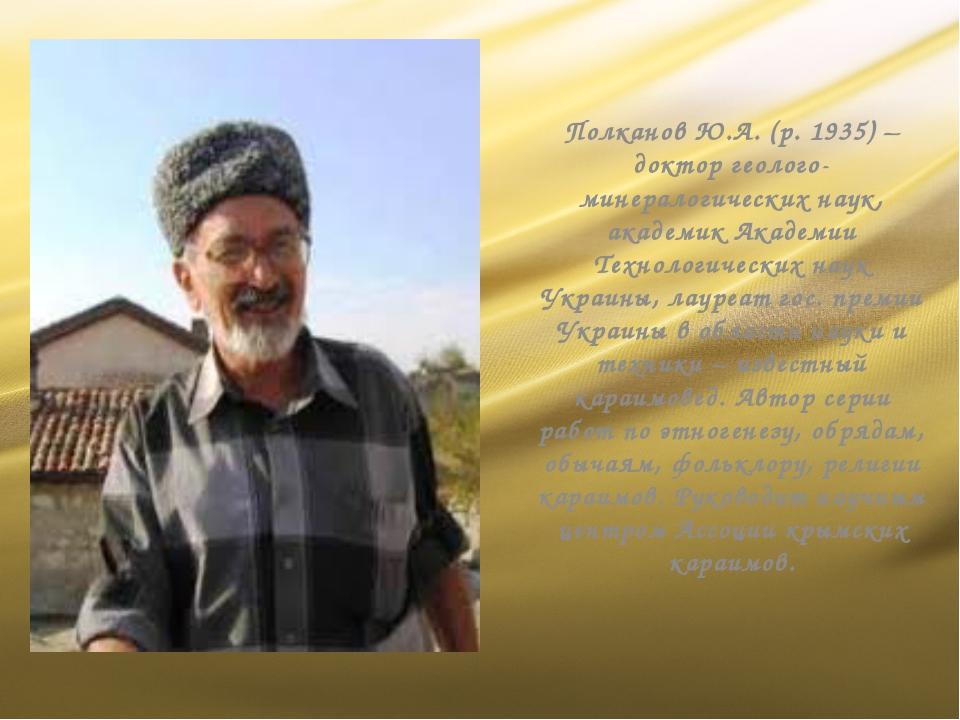 Полканов Ю.А. (р. 1935) – доктор геолого-минералогических наук, академик Ака...