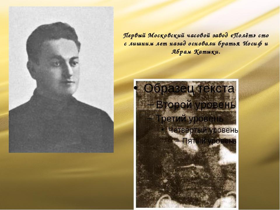 Первый Московский часовой завод «Полёт» сто с лишним лет назад основали брат...