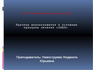 ГБОУ СПО «Новороссийский медицинский колледж» Причины возникновения и основн