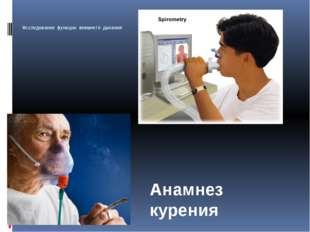 Исследование функции внешнего дыхания Анамнез курения
