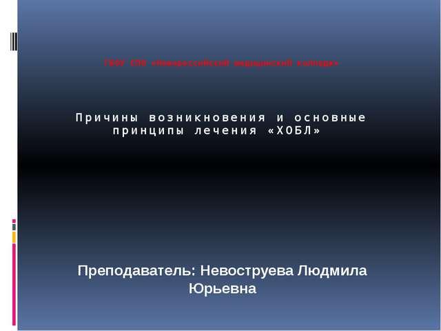 ГБОУ СПО «Новороссийский медицинский колледж» Причины возникновения и основн...