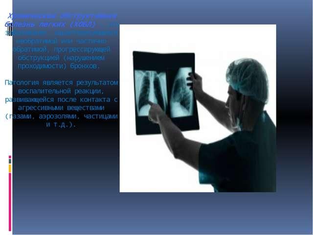 Хроническая обструктивная болезнь легких (ХОБЛ) – это заболевание, характериз...