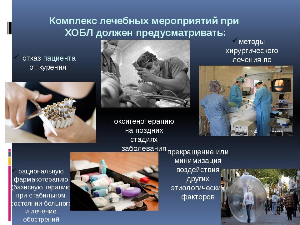 Комплекс лечебных мероприятий при ХОБЛ должен предусматривать: отказ пациента...
