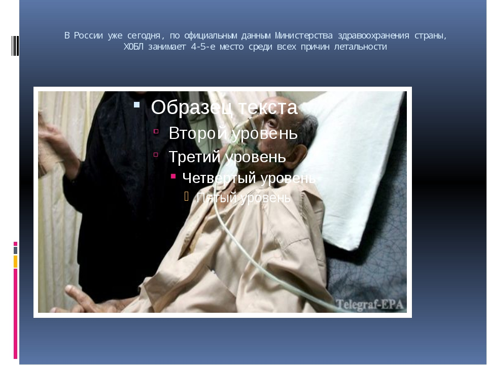 В России уже сегодня, по официальным данным Министерства здравоохранения стра...