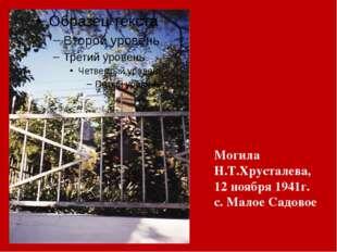 Могила Н.Т.Хрусталева, 12 ноября 1941г. с. Малое Садовое
