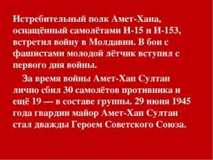 Истребительный полк Амет-Хана, оснащённый самолётами И-15 и И-153, встретил