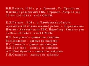 В.Е.Пятков, 1924 г. р. г. Грозный, Ст. Промыслы. Призван Грозненским ГВК. Се
