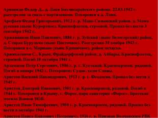 Арваниди Федор Д., д. Лаки Бахчисарайского района. 22.03.1942 г. расстрелян