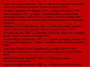 Азизов Муслядин Айвазович, 1909 г. р. Крым, Керченский (Ленинский) район. Кр