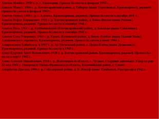Аметов Мамбет, 1920 г. р. г. Евпатория. Пропал без вести в феврале 1942 г. А