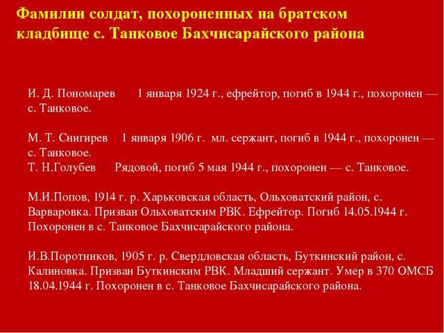 И. Д. Пономарев1 января 1924 г., ефрейтор, погиб в 1944 г., похоронен — с....