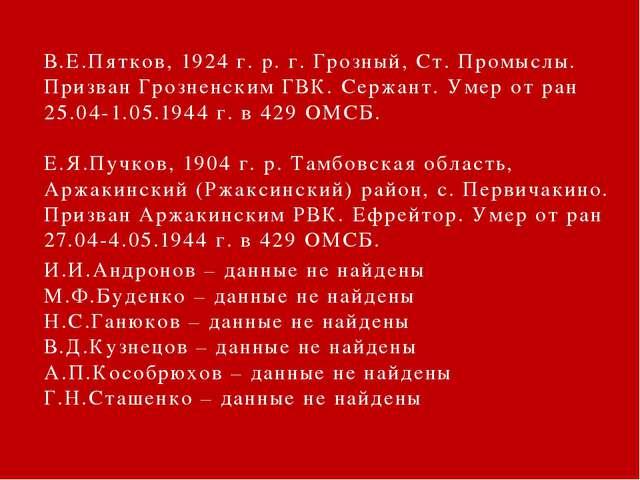 В.Е.Пятков, 1924 г. р. г. Грозный, Ст. Промыслы. Призван Грозненским ГВК. Се...