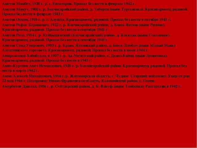 Аметов Мамбет, 1920 г. р. г. Евпатория. Пропал без вести в феврале 1942 г. А...