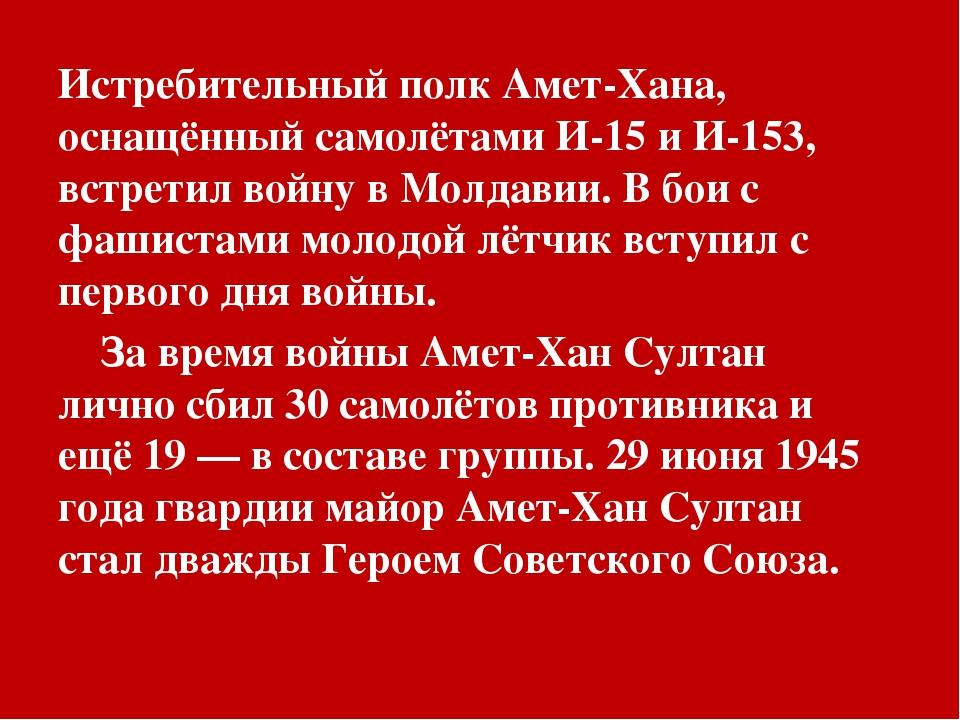 Истребительный полк Амет-Хана, оснащённый самолётами И-15 и И-153, встретил...