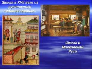 Школа в XVII веке из рукописного «Жития святых» Школа в Московской Руси