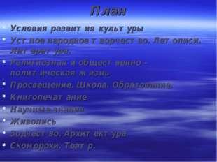 План Условия развития культуры Устное народное творчество. Летописи. Литерату