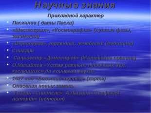 Научные знания Прикладной характер Пасхалии ( даты Пасхи) «Шестокрыл», «Космо