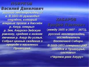 ПОЯРКОВ Василий Данилович русский землепроходец 17 в. В 1643-46 руководил отр