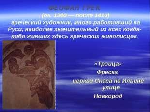 ФЕОФАН ГРЕК (ок. 1340 — после 1410) греческий художник, много работавший на Р
