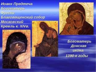 Иоанн Предтеча Богоматерь Фрески Благовещенский собор Московский Кремль к. XI